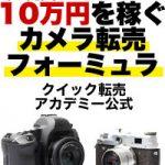 カメラ転売初心者に送る仕入れ方法無料ノウハウベスト5