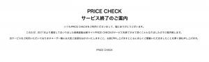 pricecheck_01