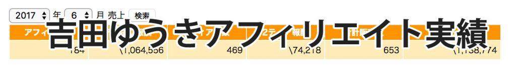 afi_jisseki_yoshida