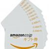 Amazonギフト券を転売サイトで購入するリスク・危険性