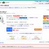 価格コム(価格.com)で商品の不具合・欠陥の情報を知る方法